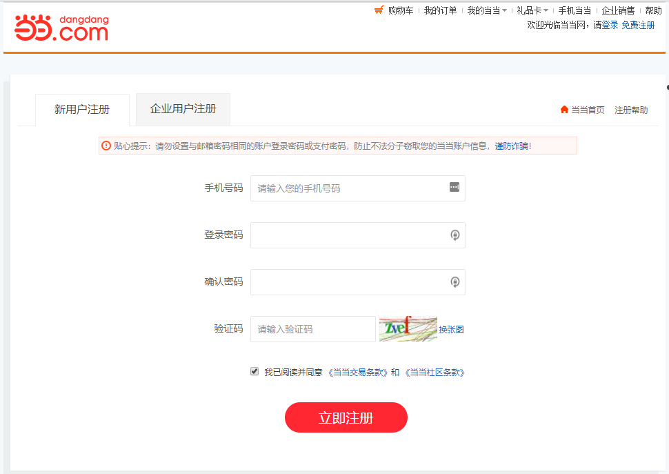Many websites in China requires a China number for SMS confirmation